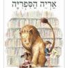 כריכת אריה הספריה