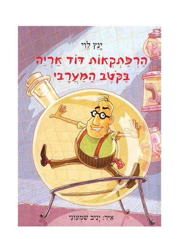 כריכת הספר הרפתקאות דוד אריה 4