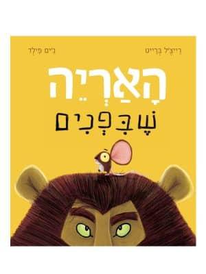 האריה שבפנים - כריכת הספר