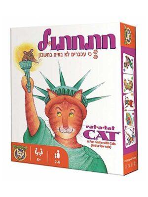 חתחתול משחק עטור פרסים