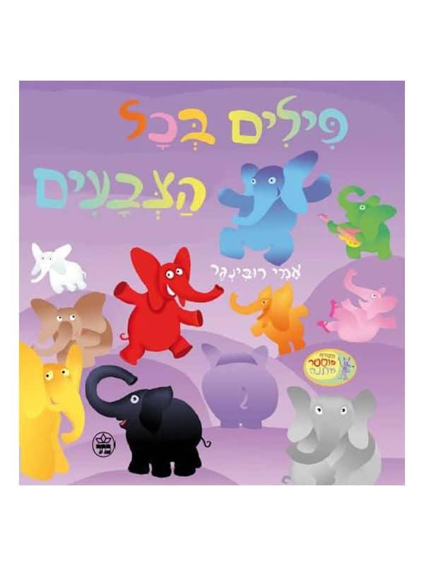 פילים בכל הצבעים
