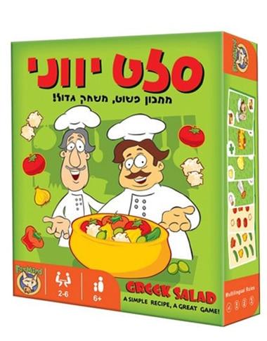 סלט יווני משחק קלפים - שני טבחים