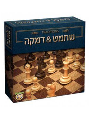 אריזה של שחמט דמקה - גדול מהודר
