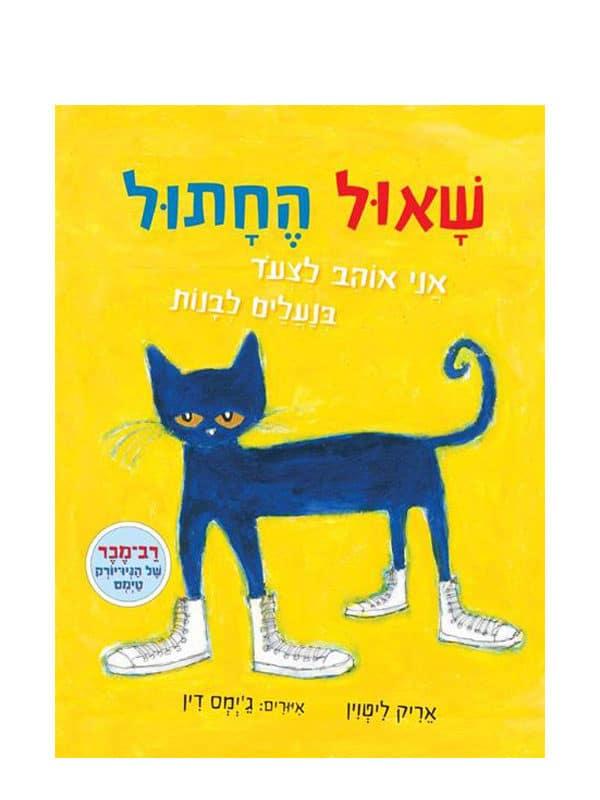 תמונה של שאול החתול