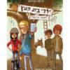 כריכת ילדי בית העץ 2 - לשחרר את כפיר
