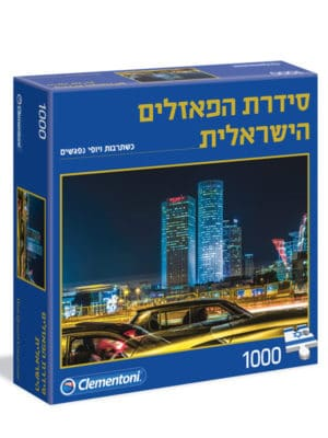 פאזל מגדלי עזריאלי תל אביב (1000 חלקים)