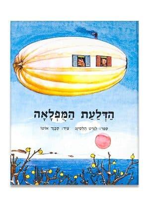 הדלעת המופלאה ספר ילדים מקסים