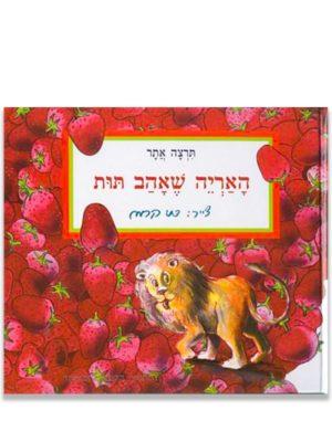 האריה שאהב תות ספר