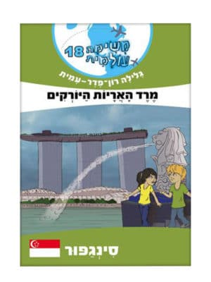 כריכת הספר משימה עולמית 18