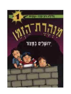 כריכת מנהרת הזמן 1 - ירושלים במצור