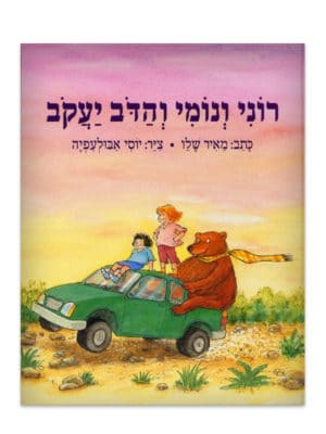 כריכת רוני ונומי והדב יעקב