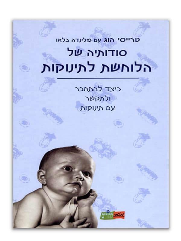 כריכת סודותיה של הלוחשת לתינוקות