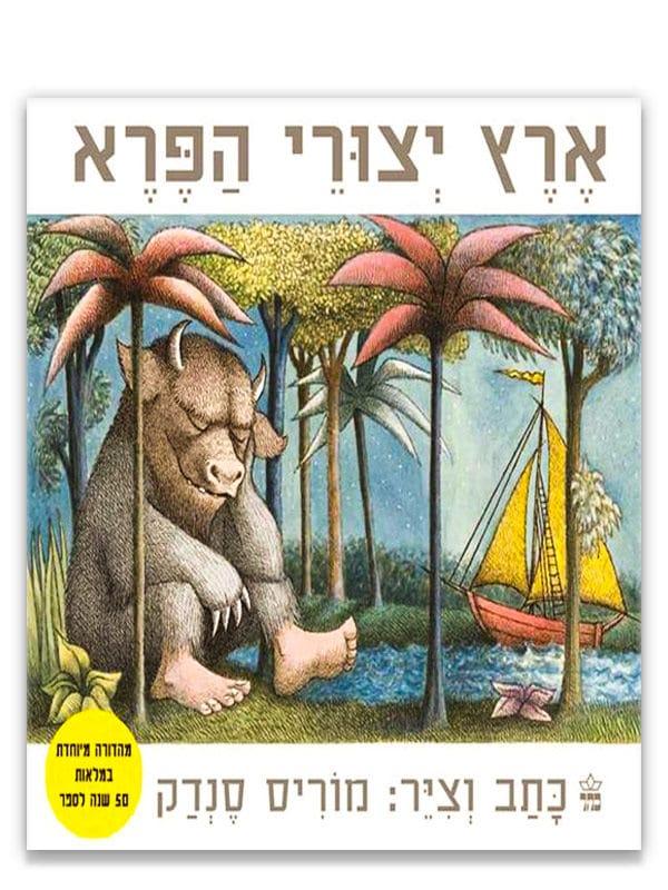 כריכת הספר ארץ יצורי הפרא