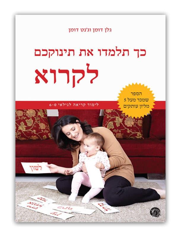 כריכת כך תלמדו את תינוקכם לקרוא