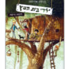 ילדי בית העץ 1 ספר
