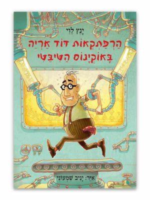 כריכת הספר הרפתקאות דוד אריה 6