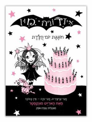 איזדורה מון 3 - עוגת יום הולדת ענקית