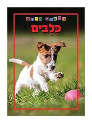 כריכת ראשית מידע - כלבים