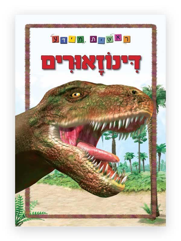 כריכת ראשית מידע - דינוזאורים