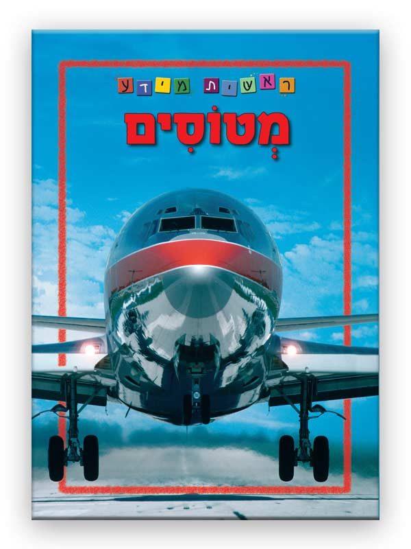 כריכת ראשית מידע - מטוסים