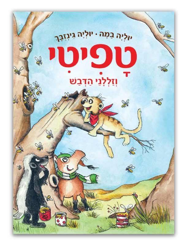 הספר טפיטי 7 וזללני הדבש