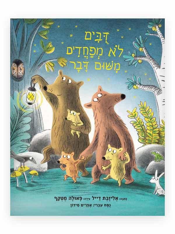 דובים לא מפחדים משום דבר כריכת הספר
