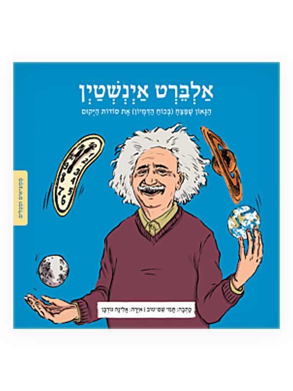 כריכת ממציאים ומגלים - אלברט אינשטיין