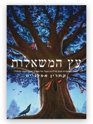 עץ המשאלות כריכת ספר