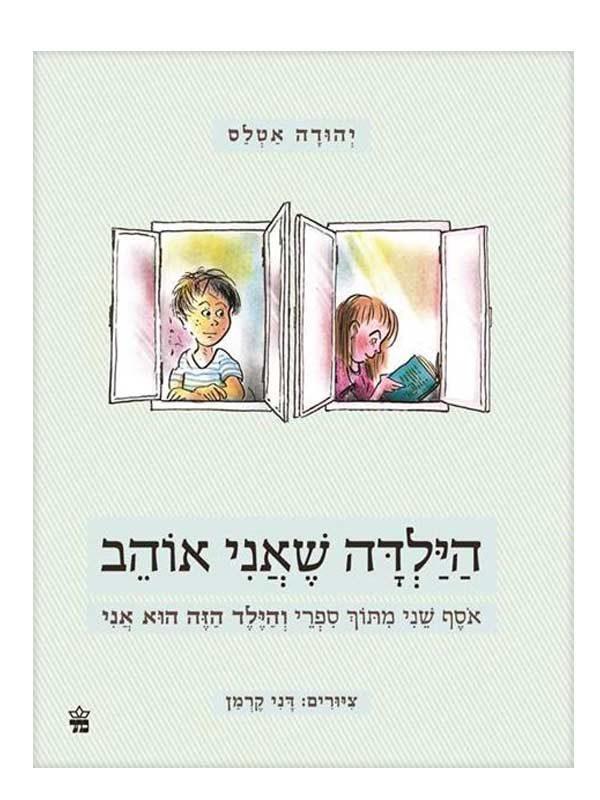 הילדה שאני אוהב כריכת ספר