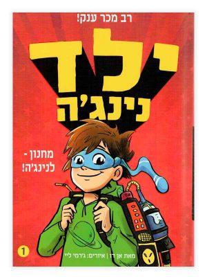 ילד נינג'ה 1 - מחנון לנינג'ה כריכה ספר