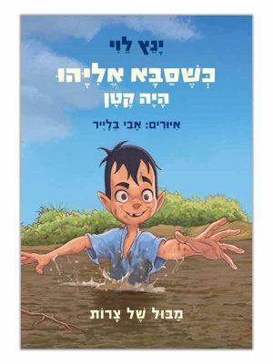 כשסבא אליהו היה קטן 2 כריכה