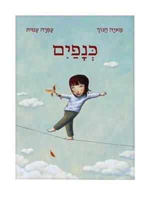 כנפיים - מאיה חנוך