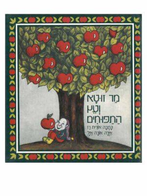 מר זוטא ועץ התפוחים