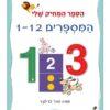 הספר המחיק שלי - המספרים