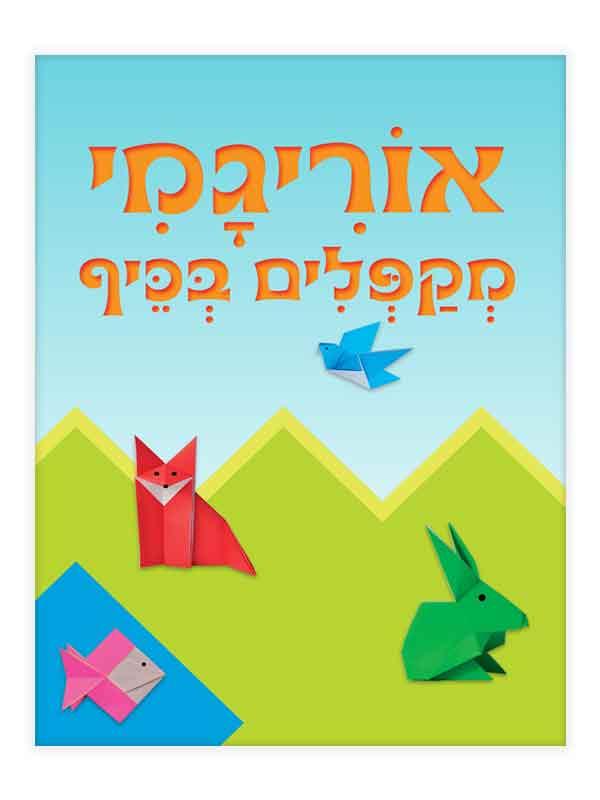 אוריגמי - מקפלים בכיף