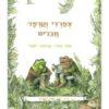 צפרדי וקרפד חברים