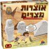 הארכיאולוג הצעיר - אוצרות מצרים
