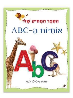 אותיות ה-ABC