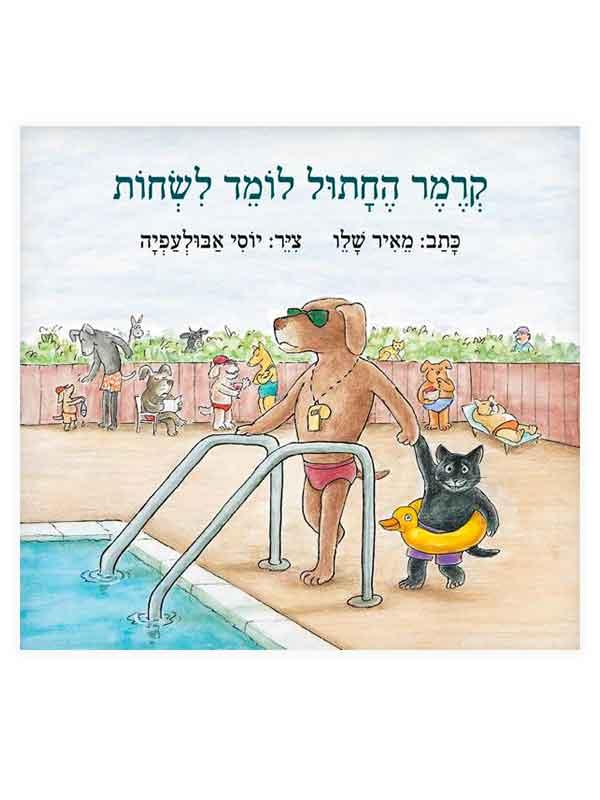 קרמר החתול - לומד לשחות
