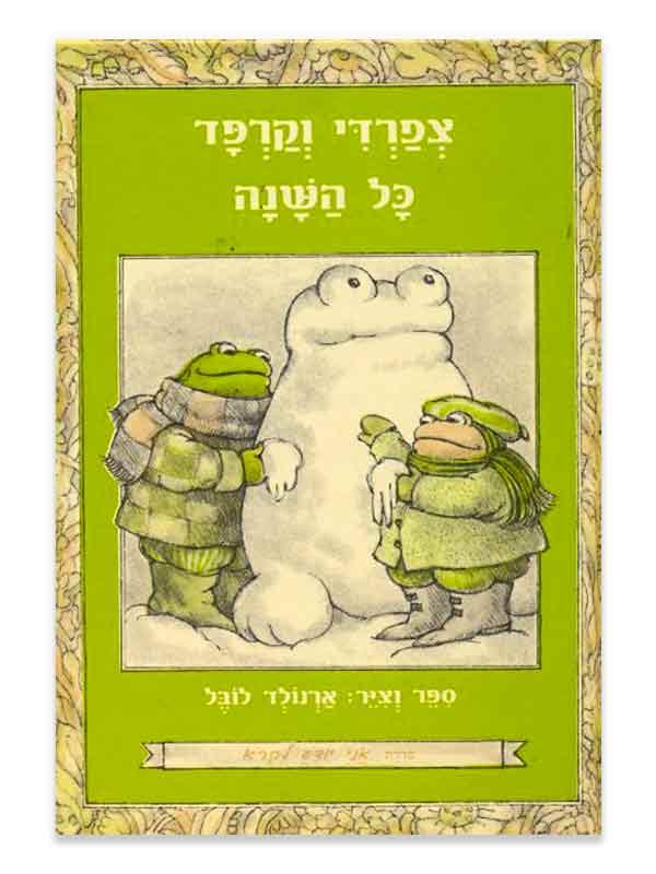 צפרדי וקרפד - כל השנה