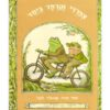 צפרדי וקרפד - ביחד