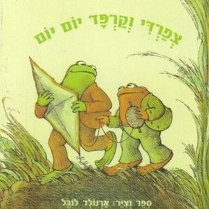 צפרדי וקרפד יום יום
