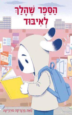 הספר שהלך לאיבוד